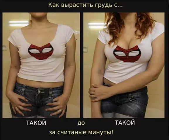 Лайфхак для увеличения груди