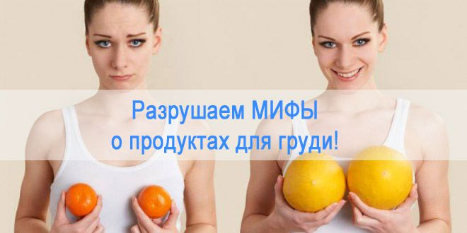 Разрушаем мифы о продуктах для груди